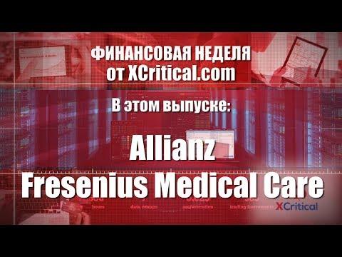 Обзор компаний Allianz Group и Fresenius Medical Care от аналитического центра XCritical