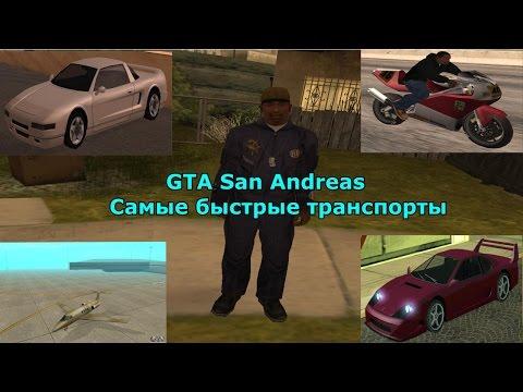 GTA San Andreas : Самый быстрый транспорт
