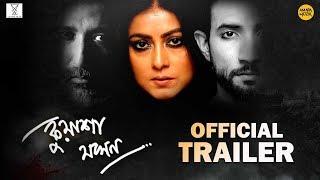 Kuasha Jakhon কুয়াশা যখন   Official Trailer   Meenakshii   Abhishek   Gargee   Shataf  Bengali Movie