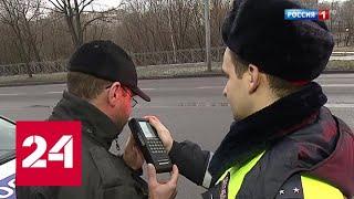 В ГИБДД предложили отбирать машины у пьяных водителей - Россия 24