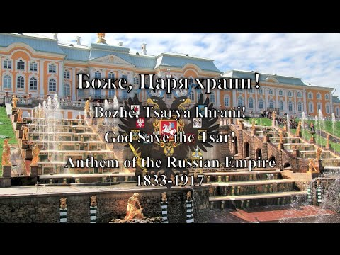 Historical Anthem: Russian Empire - Боже, Царя храни!