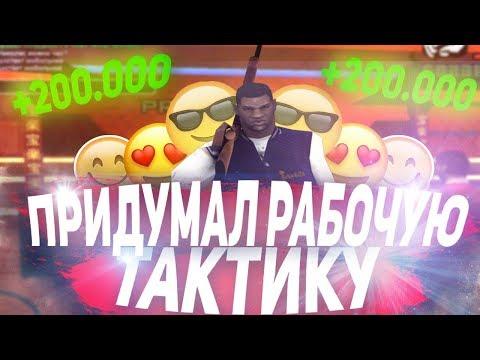 ПРИДУМАЛ НОВУЮ ТАКТИКУ В КАЗИНО! 1КК ЗА ДЕНЬ | SANTROPE RP