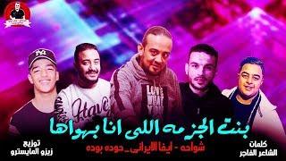 """مهرجان بنت الجزمه اللى انا بهواها """"شواحه وايفا الايرانى وحوده بوده """" توزيع زيزو المايسترو"""
