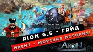 Aion 6.5 - Гайд - Ивент - Морская История!