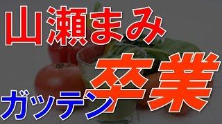 NHK「ためしてガッテン」最終回!山瀬まみがレギュラーを卒業! 山瀬ま...