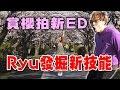 帶大家賞櫻花拍新ED,結果Ryu發掘了一個新的技能(笑)