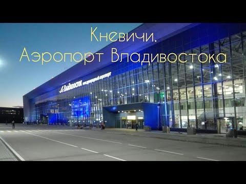 Кневичи. Аэропорт Владивостока.