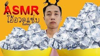 กินก้อนน้ำแข็ง ฟันเกือบหัก | ASMR Eating Sounds. Ice 얼음 먹어라.