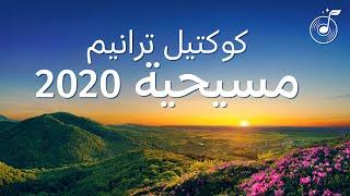 كوكتيل ترانيم مسيحية 2020 – Arabic Hymns Songs – كلمات ترنيمة