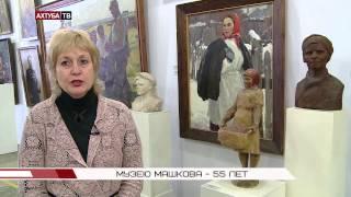 Музею Машкова - 55 лет, Интервью с Орловой Е.В.