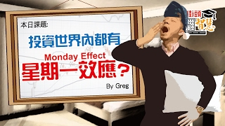 投資世界內都有「星期一效應 (Monday Effect)」?【街頭智慧 | By 施傅】