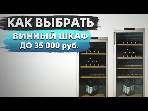 Винный шкаф для дома: что это такое, как выбрать и чем отличаются