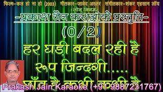Har Ghadi Badal Rahi Hai Roop Zindagi (2 Stanzas) Karaoke With Hindi Lyrics (By Prakash Jain)