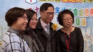 聖紀文小學50週年典禮 Highlight