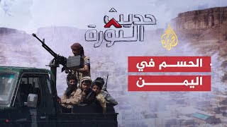 حديث الثورة- أي مجلس نواب يدعو الحوثي وصالح لانعقاده؟