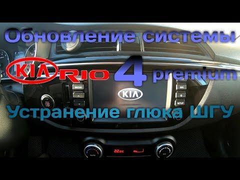 Обновление ШГУ киа рио 4 / Устранение мерцания экрана