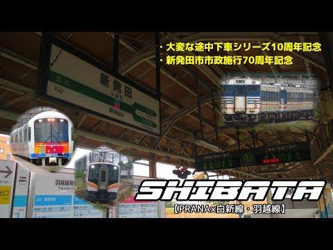 SHIBATA【PRANA×白新線・羽越線】