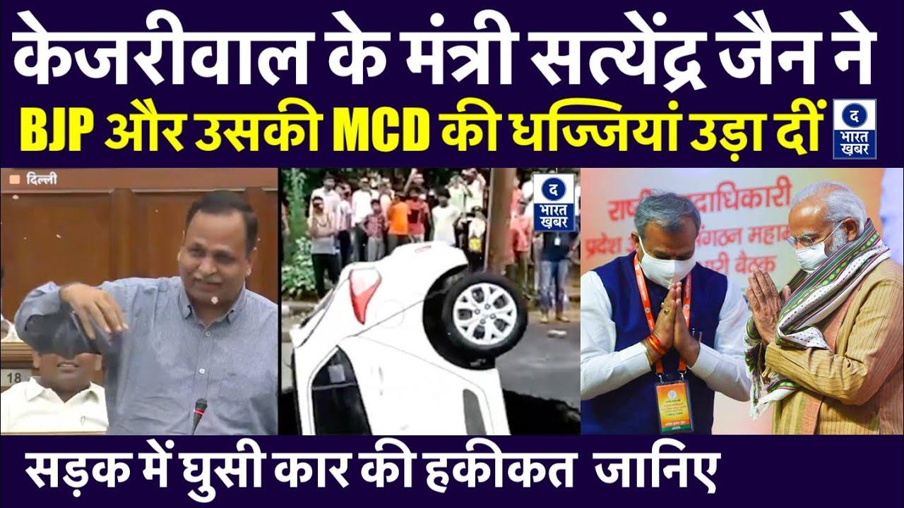 Delhi News | Kejriwal के मंत्री Satyendar Jain ने विधानसबा में BJP और उसकी MCD की धज्जियाँ उड़ा दी