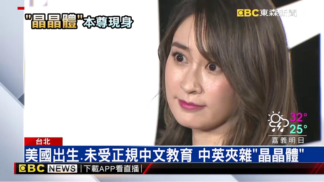 韓國瑜遭諷演說用「晶晶體」 李晶晶:很Surprised - YouTube