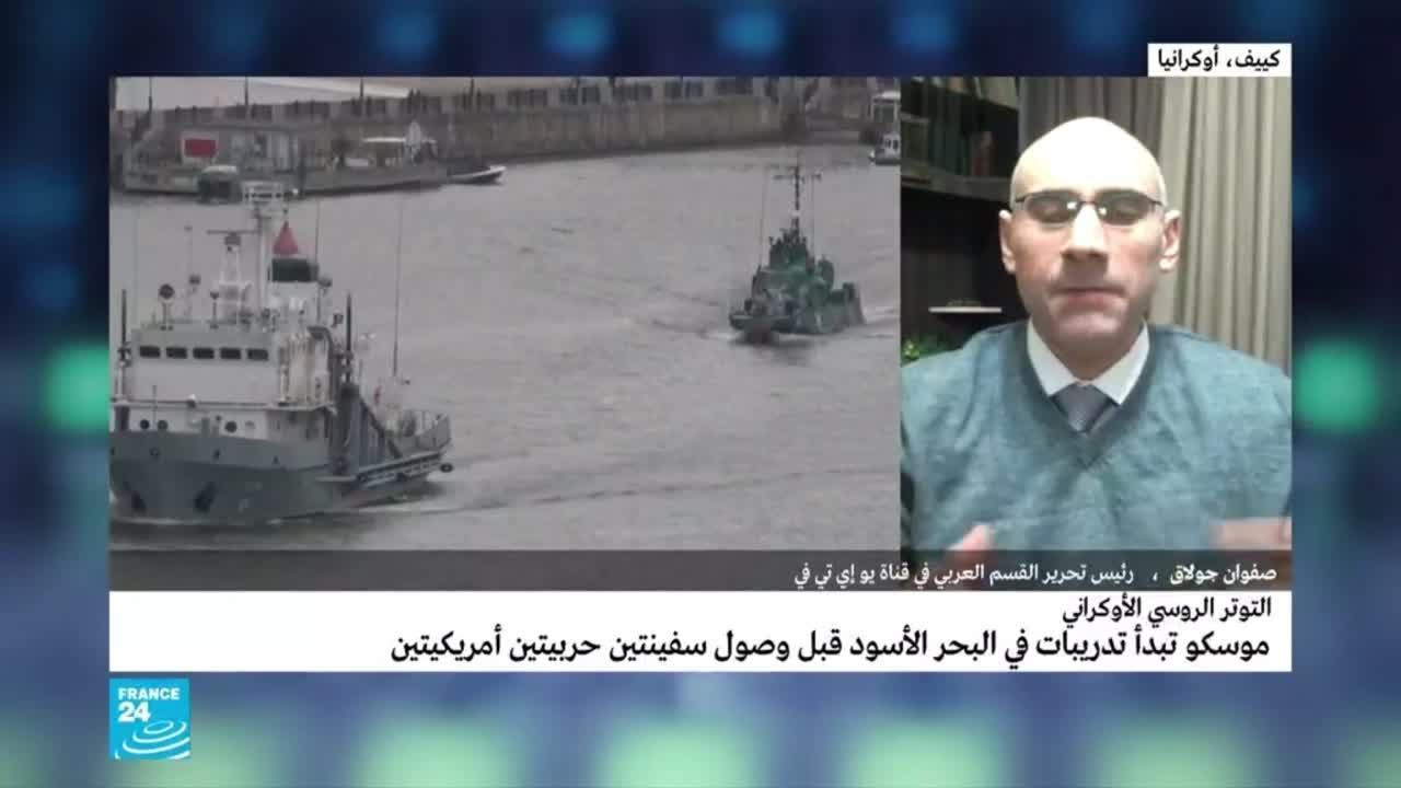 موسكو تبدأ تدريبات في البحر الأسود قبل وصول سفينتين حربيتين أمريكيتين