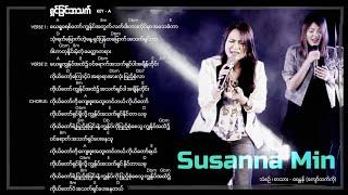 Susanna Min - ရွင္ျခင္းအသက္ [Live] - Lyrics | 100% Worship