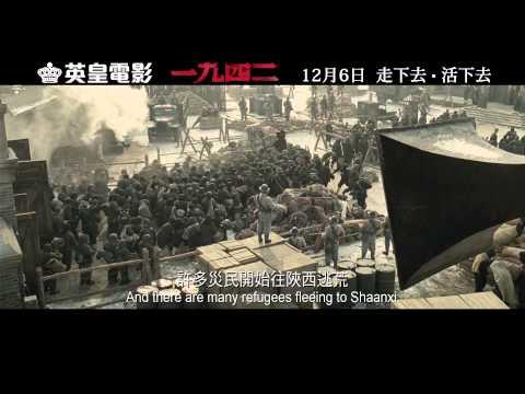 Bande annonce de« Back to 1942» (2012) de Feng Xiaogang