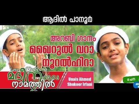 khairal vara | adil panur song | Lyrics shukoor irfani | Madeenayude Namathil