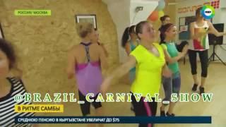 Бразильская самба уроки танцев в Москве, преподаватель из Бразилии