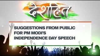 Desshit: Ideas, suggestions from public for PM Modi's Independence Day speech 2019