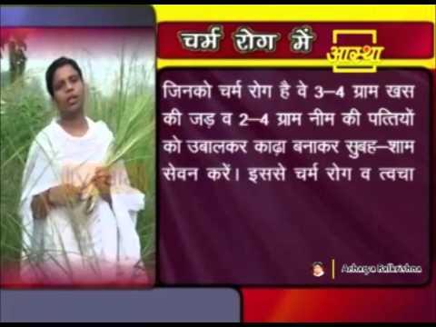 Ayurvedic Benefits of Khas for Skin Allergy | Acharya Balkrishna