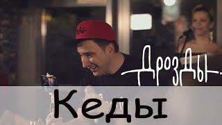 ДРОЗДЫ- КЕДЫ (LIVE) Спирит Бар