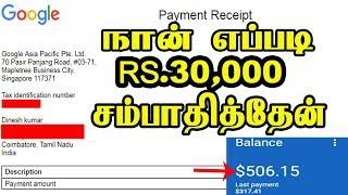 நான் எப்படி Googleல் Rs.30,000 சம்பாதித்தேன் | How I Earned Money In Google