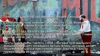 Появился первый постер фильма о злодее Джокере