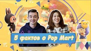 5 ФАКТОВ о магазинах Pop Mart