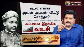 Meiporul | PT Karthigaichelvan Explains 18-11-2020