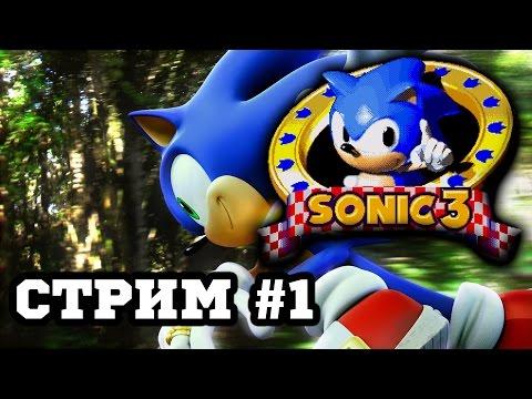 Стрим Sonic 3 - Ежик Соник 3 #1