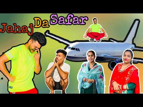 Vicky De Jahaj Da Pehla Safar Real Story Of Vicky🤣, Funny Video, #sadapunjab