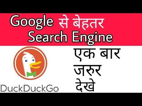 DuckDuckgo search Engine | Best Alternative For Google | Google Company vs duckduckgo