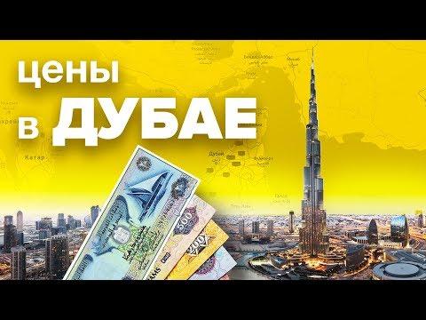 Цены в Дубае. Дубай цены. Дубай отдых. Тур оаэ. Дубай 2019. дубай город мечты