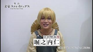 舞台「文豪ストレイドッグス」キャストコメント|堀之内 仁(宮沢賢治役)