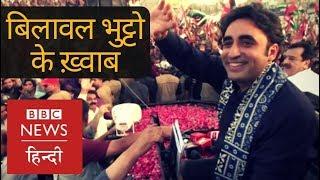 Pakistans Leader Bilawal Bhutto Zardari Political Journey, Life, Challenges and Dreams (BBC Hindi)