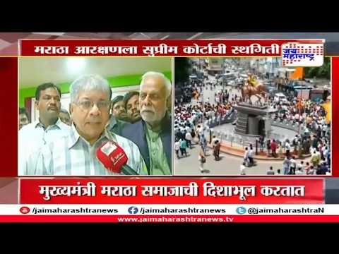 Maratha kranti morcha protest for reservation across maharashtra | Prakash Ambedkar