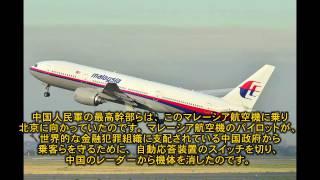マレーシア航空機行方不明事件の真相 thumbnail