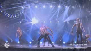 СПб Театр танца Искушение