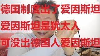 陈平啊,中国如果山寨德国制度,肯定出汉人爱因斯坦吗?(一个说话大声的中国人298)