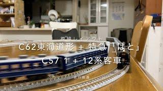 Nゲージ C62東海道形+特急「はと」&C57 1号機+12系客車走行動画
