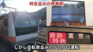 JR東日本 中央線E233系通勤特快(大月~東京 乗車記)