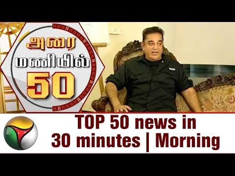 Top 50 News in 30 Minutes | Morning | 21/10/2017 | Puthiya Thalaimurai TV
