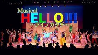 Musical【 HELLO!!!~アイノカタチ~】OPENING 2018.09.09