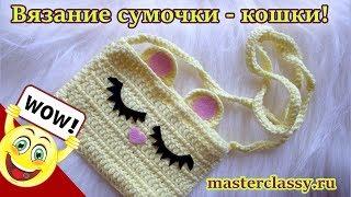 Croshet bag: kitty tutorial. Красивая сумочка: кошка крючком для девочки! Видео урок